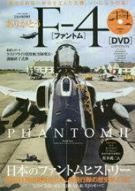 ありがとうF−4〈ファントム〉 完全保存版 PHANTOM 2航空自衛隊の歴史を支えた名機、ついに完全引退!