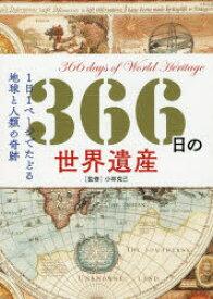 【新品】366日の世界遺産 1日1ページでたどる地球と人類の奇跡 小林克己/監修 ロム・インターナショナル/編集・文