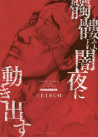 髑髏は闇夜に動き出す セカンドシーズン TETSUO/著