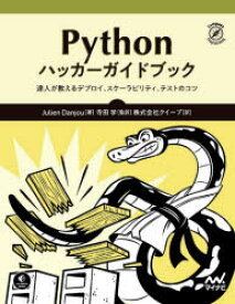 Pythonハッカーガイドブック 達人が教えるデプロイ、スケーラビリティ、テストのコツ Julien Danjou/著 寺田学/監訳 クイープ/訳