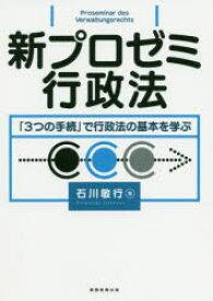 新プロゼミ行政法 「3つの手続」で行政法の基本を学ぶ 石川敏行/著
