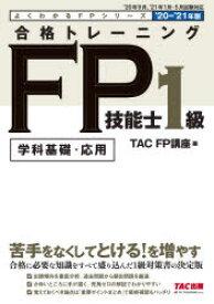 合格トレーニングFP技能士1級 学科基礎・応用 '20−'21年版 TAC株式会社(FP講座)/編