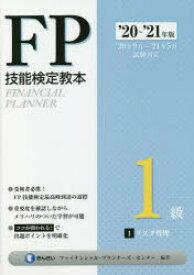 FP技能検定教本1級 '20〜'21年版1 リスク管理 きんざいファイナンシャル・プランナーズ・センター/編著