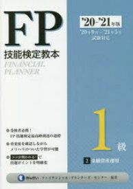 FP技能検定教本1級 '20〜'21年版2 金融資産運用 きんざいファイナンシャル・プランナーズ・センター/編著