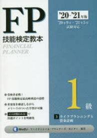 FP技能検定教本1級 '20〜'21年版3 ライフプランニングと資金計画 きんざいファイナンシャル・プランナーズ・センター/編著