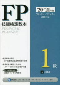 FP技能検定教本1級 '20〜'21年版4 不動産 きんざいファイナンシャル・プランナーズ・センター/編著