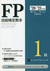 FP技能検定教本1級 '20〜'21年版5 タックスプランニング きんざいファイナンシャル・プランナーズ・センター/編著