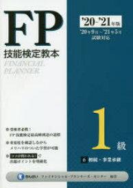FP技能検定教本1級 '20〜'21年版6 相続・事業承継 きんざいファイナンシャル・プランナーズ・センター/編著