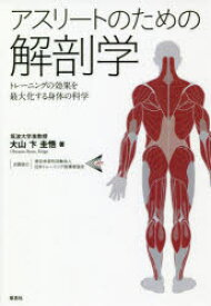 【新品】アスリートのための解剖学 トレーニングの効果を最大化する身体の科学 大山卞圭悟/著