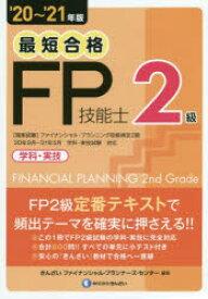最短合格2級FP技能士 学科・実技 '20〜'21年版 きんざいファイナンシャル・プランナーズ・センター/編著