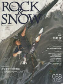 ROCK & SNOW 088(summer issue jun.2020) 特集クライマーのためのフィジカルトレーニング/追悼杉野保