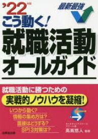 こう動く!就職活動オールガイド '22年版 高嶌悠人/監修
