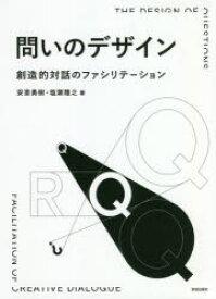 問いのデザイン 創造的対話のファシリテーション 安斎勇樹/著 塩瀬隆之/著