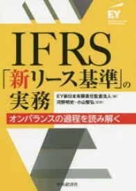 【新品】IFRS「新リース基準」の実務 オンバランスの過程を読み解く EY新日本有限責任監査法人/編 河野明史/監修 小山智弘/監修