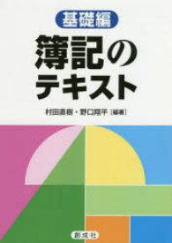 簿記のテキスト 基礎編 村田直樹/編著 野口翔平/編著