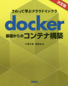 【新品】docker基礎からのコンテナ構築 さわって学ぶクラウドインフラ 大澤文孝/著 浅居尚/著