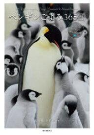 ペンギンごよみ365日 愛くるしい姿に出会う癒やしの瞬間 水口博也/編著 長野敦/編著