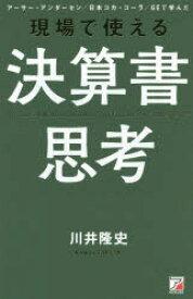 現場で使える決算書思考 アーサー・アンダーセン/日本コカ・コーラ/GEで学んだ 川井隆史/著