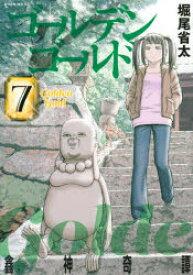 ゴールデンゴールド 7 堀尾省太/著