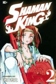 SHAMAN KING 2 おシャマなシャーマン 武井宏之/著