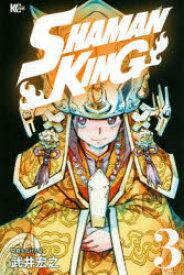 SHAMAN KING 3 開幕を告げる星 武井宏之/著