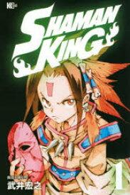 SHAMAN KING 1 幽霊と踊る男 武井宏之/著