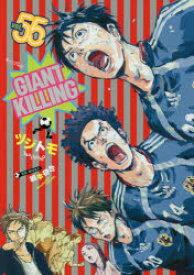 【新品】GIANT KILLING 55 ツジトモ/著 綱本将也/原案・取材協力