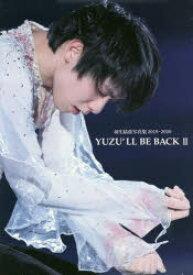 【新品】YUZU'LL BE BACK 羽生結弦写真集 2(2019〜2020) Dancin' on The Edge 3 〔小海途良幹/写真・構成〕 〔長久保豊/写真・構成〕