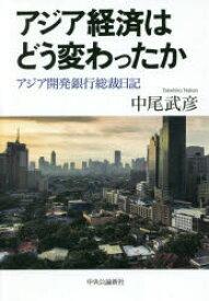 【新品】アジア経済はどう変わったか アジア開発銀行総裁日記 中尾武彦/著