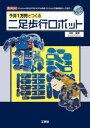 予算1万円でつくる二足歩行ロボット 「Fusion360」で3Dモデル作成「KiCad」で基板設計して加工! 中村俊幸/著