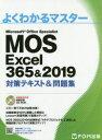 MOS Excel 365&2019対策テキスト&問題集 Microsoft Office Specialist