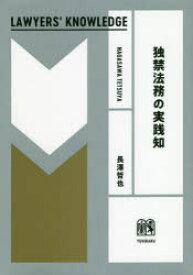 独禁法務の実践知 長澤哲也/著