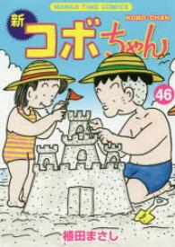 新コボちゃん 46 植田まさし/著