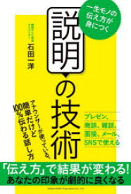 【新品】説明の技術 一生モノの伝え方が身につく 石田一洋/著