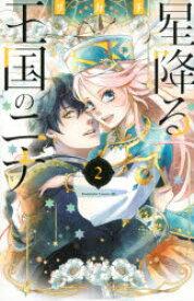 【新品】星降る王国のニナ 2 リカチ/著