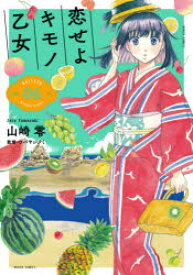 【新品】恋せよキモノ乙女   6 山崎 零 著コバヤシ クミ 監修
