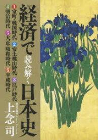 経済で読み解く日本史 文庫版 6巻セット 上念司/著