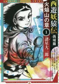 西遊妖猿伝西域篇火焔山の章 1 諸星大二郎/著