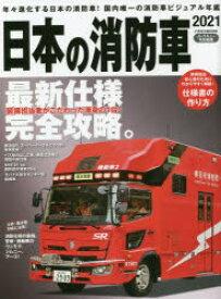 【新品】日本の消防車 2021