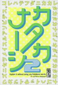 【新品】カタカナーシ   2