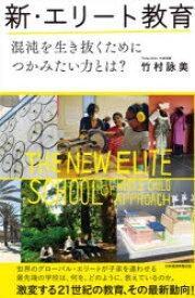 【新品】新・エリート教育 混沌を生き抜くためにつかみたい力とは? 竹村詠美/著