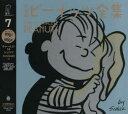 完全版ピーナッツ全集 7 スヌーピー1963〜1964 チャールズ・M・シュルツ/著 谷川俊太郎/訳