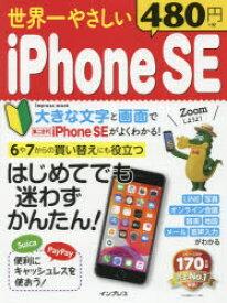 世界一やさしいiPhone SE はじめてでも迷わずかんたん!