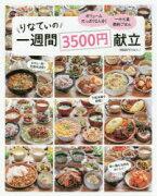 りなてぃの一週間3500円献立RINATY