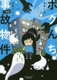 ボクんち事故物件 2軒目 松原タニシ/原案 宮本ぐみ/漫画