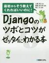 Djangoのツボとコツがゼッタイにわかる本 大橋亮太/著 殿崎俊太郎/監修 堀江光/監修