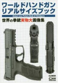 ワールドハンドガンリアルサイズブック 世界の拳銃実物大画像集