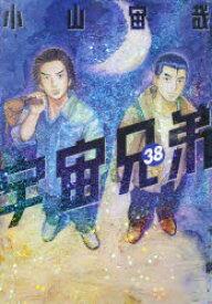 【新品】宇宙兄弟 38 小山宙哉/著