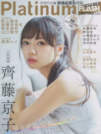 【新品】Platinum FLASH Vol.13 日向坂46齊藤京子雨上がり、君に虹が降る。