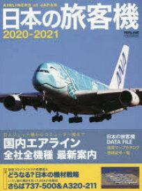 【新品】日本の旅客機 2020−2021 国内エアライン全社全機種最新案内